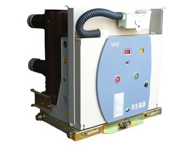 VH2系列高压真空断路器